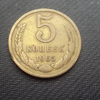 СССР 5 коп. 1965г.