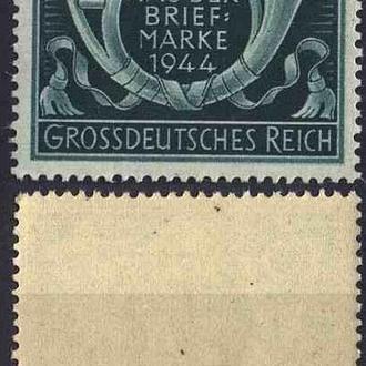1944 - Рейх - День марки Mi.904 **