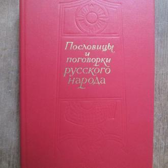 Пословицы и поговорки русского народа. Из сборника В. И Даля