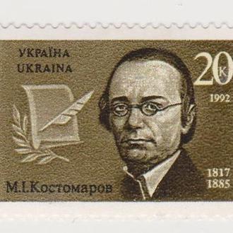 1992 Україна №13 Український історик Костомаров**