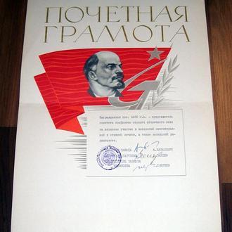 Почетная грамота. (1971 г.)
