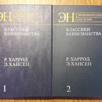 Харрод, Р.; Хансен, Э. Классики кейнсианства (в 2 томах). Серия: Экономическое наследие