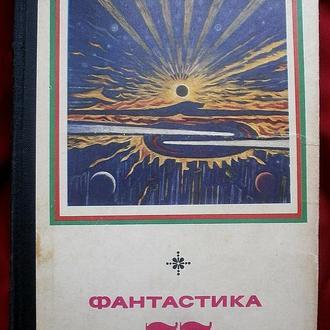 ФАНТАСТИКА - 77. Сборник повестей и рассказов. 1977 г.