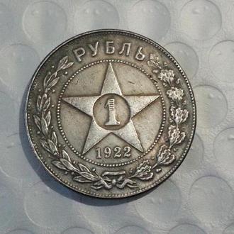 рубль 1922 год