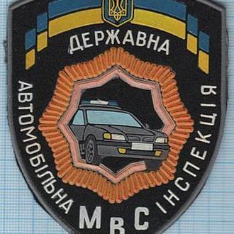 Шеврон Нашивка  МВД Украины. ГАИ. Транспорт. ДАІ . МВС. 1990-е