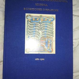 Французская средневековая книжная миниатюра XIII века. 1270-1300
