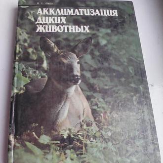 И.Е.Литус. Акклиматизация диких животных.