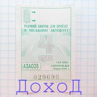 Билет квиток автобус Запорожье 029696