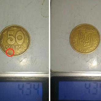 Донецкий фальшак или Улыбка Януковича. 50 копеек 1992 года. В ассортименте.