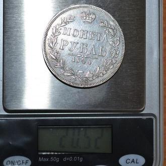 Рубль 1844г.(MW)
