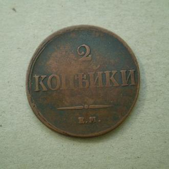 2 коп. 1837г. Е.М. Н.А.