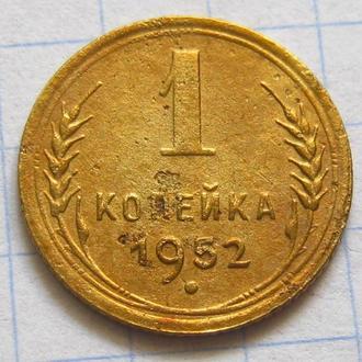 СССР_ 1 копейка 1952 года оригинал