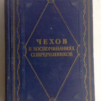 Книга. А.П.Чехов. В воспоминаниях современников. 1954 г.
