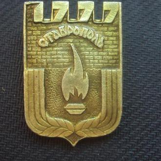Ставрополь.