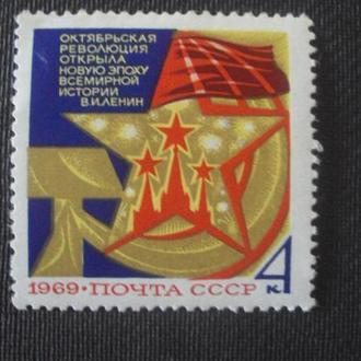 СССР 1969 негашеные.