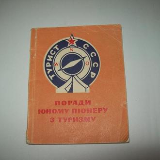 Книга Советы юному пионеру по туризму 1966 г.