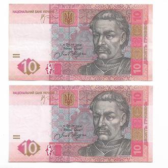 10 гривен 2006 Стельмах Украина ИЕ 2шт, пара. Номера через один