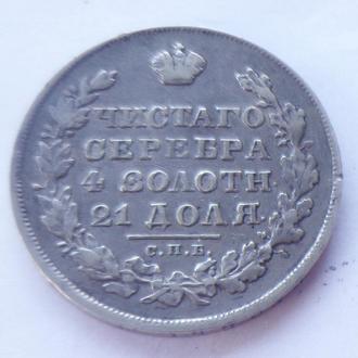 1 рубль Массонский 1830 г СПБ НГ