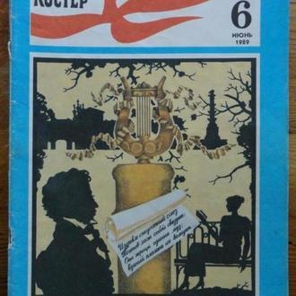 Журнал Костёр №6 июнь 1989 год, СССР