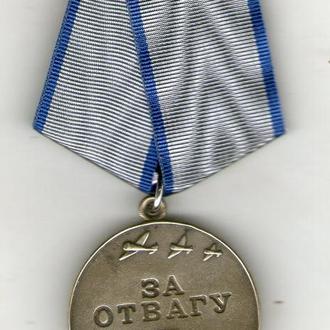 Медаль за Отвагу латунь посеребрение  КОПИЯ  А30
