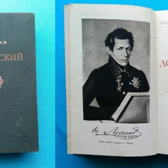 Каган. Лобачевский. 1948 г. Состояние!