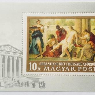 Венгрия 1968 г  Искусство Живопись