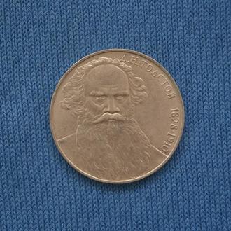 СССР 1 рубль 1988 г  Толстой