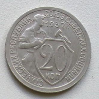 20 Копеек 1932 г СССР 20 Копійок 1932 р СРСР