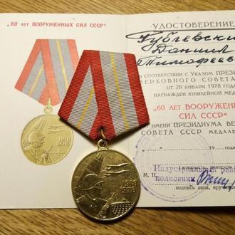 60 лет Вооруженных Сил СССР с документом