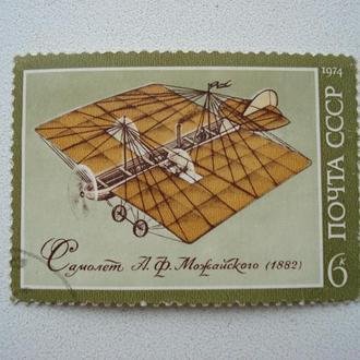 Самолёт А.Ф.Можайского (1882).СССР 1974 год.С 1 гривны.