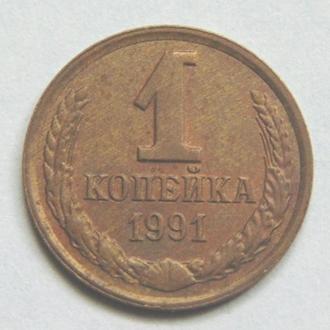 СССР 1 копейка 1991 г. Л.