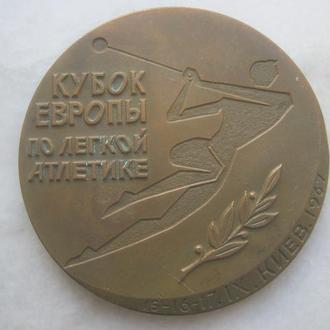 Активисту физической культуры и спорта..