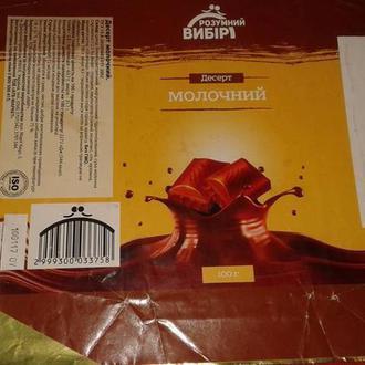 """Обертка от шоколада """"розумный выбор"""" молочный. Украина"""