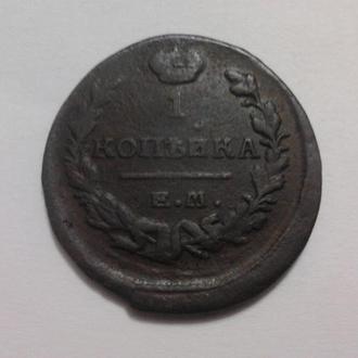 1 копейка 1821 ЕМ-НМ
