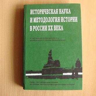 Историческая наука и методология истории в России ХХ-века.