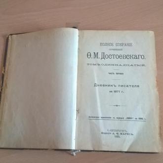 олное собрание соченений Ф.М. Достоевкого. Том одинадцатый. Часть первая. Дневник писателя за 1877г