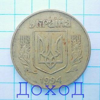 Монета Украина Україна 50 копеек копійок 1994 гурт с 6-ю крупными зубцами №4