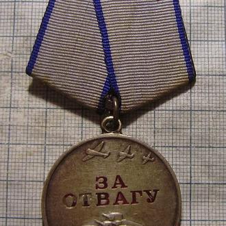 медаль За отвагу № 2 051 ХХХ