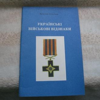 Українські військові відзнаки Канада 1991 р.