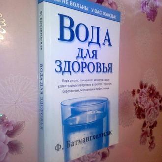 Батмангхелидж Ф. Вода для здоровья.