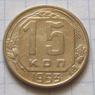 СССР_ 15 копеек 1953 года  оригинал