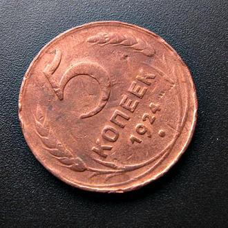 Коллекционная Монета Пять 5 копеек 1924 года