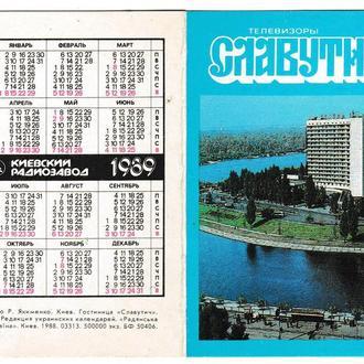 Календарик 1989 Схема метро, Киев, радиозавод, советская реклама