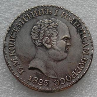 Рубль 1825 года Константиновский рубль, копия