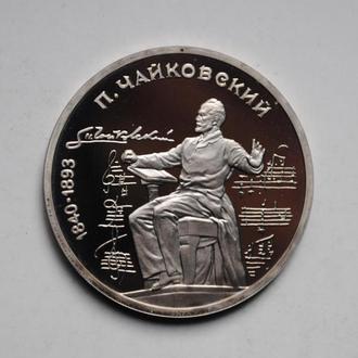 СССР 1 рубль 1990 г., PROOF, 'П. И. Чайковский'
