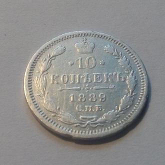 СССР 10 копеек 1889 год СПБ АГ! Нечастая. (с3-18) Еще 100 лотов советов!