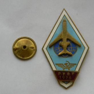 Знак авиации РУВТ 76г. тяж. мет. гор. ем.