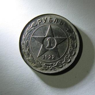 1 рубль 1922 год СССР