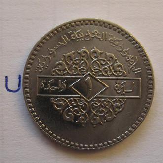 СИРИЯ, 1 фунт 1991 г. (СОСТОЯНИЕ).