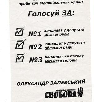 Листовка Политика